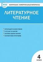 КИМ Литературное чтение 4 класс.  (ФГОС) /Кутявина.