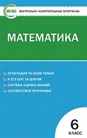 КИМ Математика 6 класс.  (ФГОС) / Попова.
