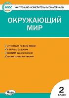 КИМ Окружающий мир 2 класс.  (ФГОС) / Яценко.