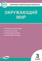КИМ Окружающий мир 3 класс.  (ФГОС) / Яценко.