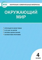 КИМ Окружающий мир 4 класс.  (ФГОС) / Яценко.