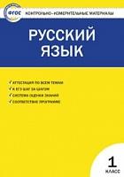 КИМ Русский язык 1 класс.  (ФГОС) / Позолотина.
