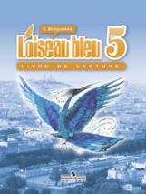Береговская. Французский язык 5 класс КДЧ. Синяя птица.
