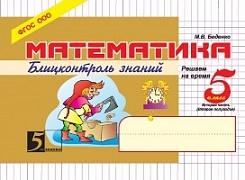 Беденко. Математика. Блицконтроль знаний. Решаем на время. 5 класс.  (Второе полугодие) (ФГОС)
