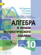 Пратусевич. Алгебра и начала математического анализа. 10 класс. Углуб. уровень. (ФГОС)