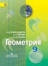 Александров. Геометрия 9 кл. Учебник. (ФГОС)