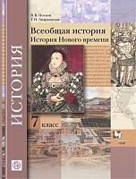Носков. Всеобщая история 7 кл. Учебник. (ФГОС)