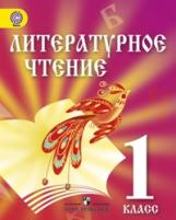 Сахипова. Литературное чтение. 1 класс Учебник для детей мигрантов и переселенцев.(ФГОС)