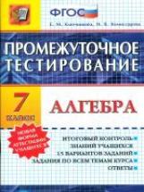 Промежуточное тестирование. Алгебра. 7 класс / Ключникова. (ФГОС).