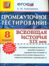 Промежуточное тестирование. Всеобщая история XIX в . 8 класс / Алексашкина. (ФГОС).