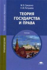 Гриценко. Теория государства и права. Учебник.