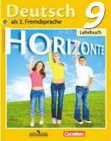 Аверин. Немецкий язык. Горизонты. 9 кл. Учебник. (ФГОС)