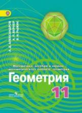 Александров. Математика. Алгебра и нач.мат.анализа, геометрия. 11 класс Углуб.ур. (ФГОС)