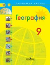 Алексеев. География. 9 класс. Россия. Учебник. (УМК