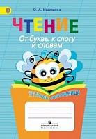 Ишимова. Чтение. От буквы к слогу и словам. Тетрадь-помощница. Пособие для нач.класс(ФГОС)