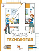 Хохлова. Технология. 4 класс. Учебник. (ФГОС) /Синица, Симоненко.
