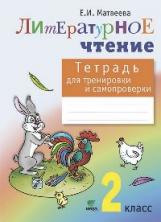 Матвеева. Тетрадь для тренировки и самопроверки по литературному чтению. 2 кл. (ФГОС)