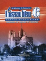 Селиванова. Французский язык 6 класс Сб/упражнений.Чтение и письмо. /Синяя птица.
