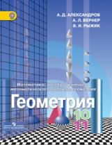Александров. Геометрия. 10-11 кл. Учебник. Базовый и углублённый уровни.(ФГОС)