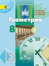 Бутузов. Геометрия. 8 класс Учебник. (ФГОС)