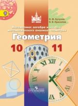 Бутузов. Математика. 10-11 класс. Алгебра и нач. матем. анализа, геометрия. Геометрия. Учебник. (ФГОС)