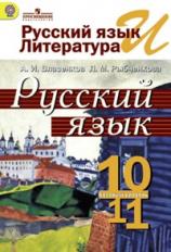 Власенков. Русский язык 10-11 кл. Учебник. Базовый уровень. (ФГОС)