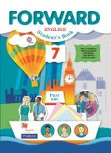 Вербицкая. Английский язык. Forward. 7 кл. Учебник. Часть 1. (+CD) (ФГОС)