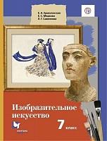 Ермолинская. Изобразительное искусство. 7 кл. Учебник. (ФГОС)