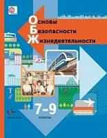 Виноградова. Основы безопасности жизнедеятельности. 7-9 класс.  Учебник. (ФГОС)