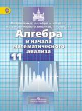 Никольский. Математика. Алгебра и нач.анализа, геометрия. 11 кл. Учебник. Баз. и углуб. ур.(ФГОС)