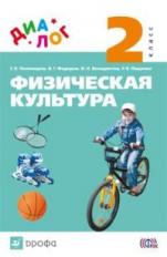 Пономарёв. Физическая культура. 2 класс. Учебник. ДИАЛОГ. (ФГОС)