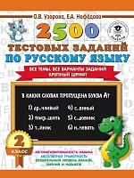 Узорова. 2500 тестовых заданий по русскому языку. 2 класс.