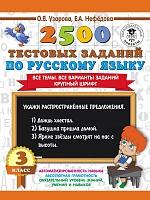 Узорова. 2500 тестовых заданий по русскому языку. 3 класс.