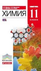 Еремин. Химия. 11 класс Учебник. Базовый уровень. ВЕРТИКАЛЬ. (ФГОС).