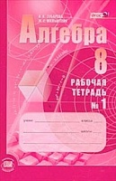 Зубарева. Алгебра. 8 класс Рабочая тетрадь. Часть 1. (ФГОС)