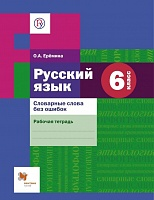 Ерёмина. Русский язык. 6 класс. Словарные слова без ошибок. Рабочая тетрадь. (ФГОС)