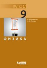 Кривченко. Физика. 9 класс. (ФГОС).