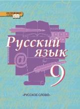 Быстрова. Русский язык. 9 класс. Учебник. (ФГОС)