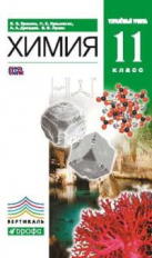 Еремин. Химия. 11 класс Учебник. Углубленный уровень. ВЕРТИКАЛЬ. (ФГОС).