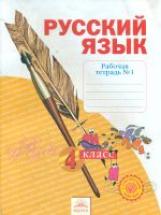 Нечаева. Русский язык. 4 класс.  Рабочая тетрадь. В 4-х ч. Часть 1. (ФГОС)