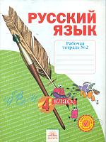 Нечаева. Русский язык. 4 класс.  Рабочая тетрадь. В 4-х ч. Часть 2. (ФГОС)