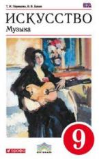 Науменко. Искусство. Музыка. 9 класс Учебник + CD. ВЕРТИКАЛЬ. (ФГОС)