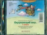 Дмитриева. Окружающий мир 1 класс. Электр. прил. к уч. CD.