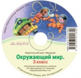 Дмитриева. Окружающий мир 3 класс. Электр. прил. к уч. CD.