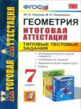 Итоговая аттестация 7 класс Геометрия. ТТЗ. УМК. /Глазков. ФГОС.