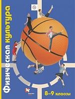 Петрова. Физическая культура. 8-9 класс.  Учебник. (ФГОС)