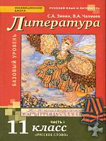 Чалмаев. Литература. 11 кл. Учебник. В 2-х ч. Часть 1. Базовый уровень. (ФГОС)