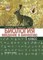 Плешаков. Введение в биологию. 5 кл. Учебник. /Введенский. (ФГОС)