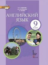 Комарова. Английский язык. 9 класс. Учебник. (+CD) (ФГОС)