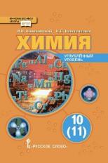 Новошинский. Химия. 10 (11) класс Учебник. Углубленный уровень. (ФГОС)